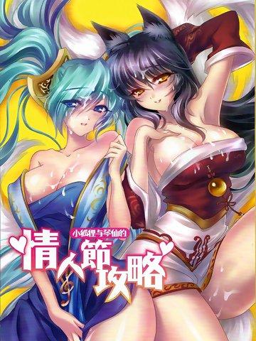 leagueoflegends-doujinshi