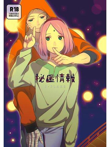 naruto-doujinshi