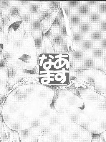 swordartonline-doujinshi