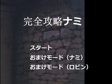 swf, kanzen, koryaku, nami, cannot, word, game, select, starting, pointsand, click, components, satisfy, enjoyment, bar, progress, scene