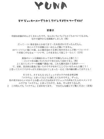 finalfantasy-doujinshi